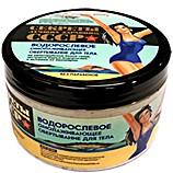 Seaweed Rejuvenating Body Wrap, 16.9 oz/ 500 ml (Secrets of Best Soviet Health Resorts)