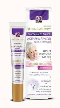 Cream Eye Serum with liquid collagen AMINOKOMPLEKS, white tea leaf extract 56 + 17ml