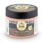 Kamchatka Hot Body Mask, 300 ml