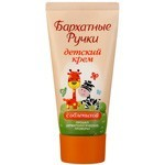 Children Hand Cream with Sea Buckthorn, 1.69oz (50ml)
