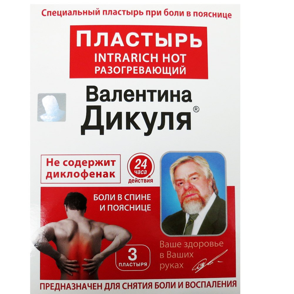 Valentin Dikul Warming Patch for Inflammation, 3 Pcs
