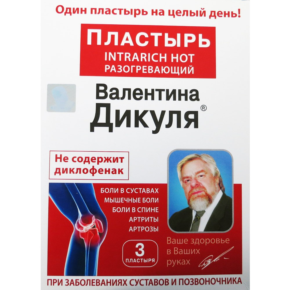Valentin Dikul Warming Patch for Joints and Back, 3 Pcs