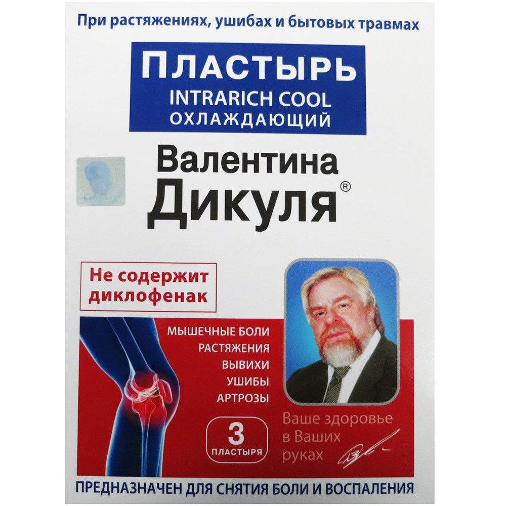 Valentin Dikul Cooling Patch for Inflammation, 3 Pcs