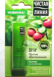 Lip Balm Moisturizers with Bilberry Extract 3g ***
